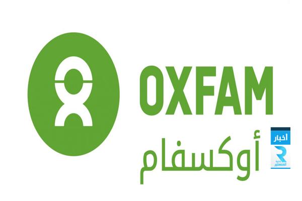 منظمة اوكسفام