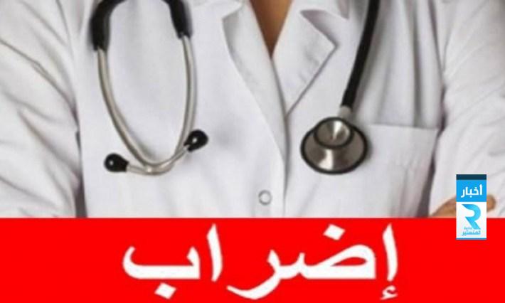 اضراب اطباء