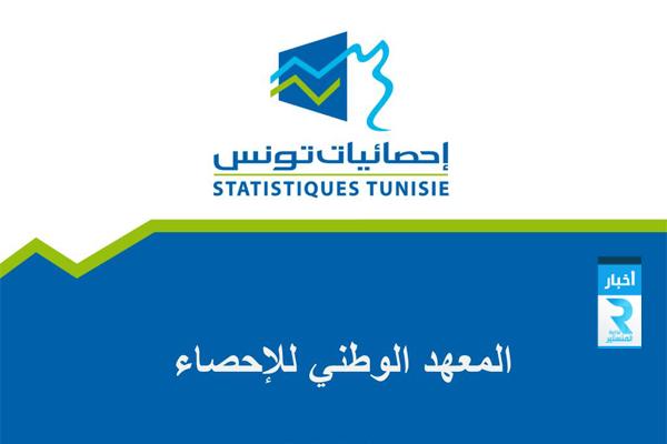 المعهد الوطني للاحصاء