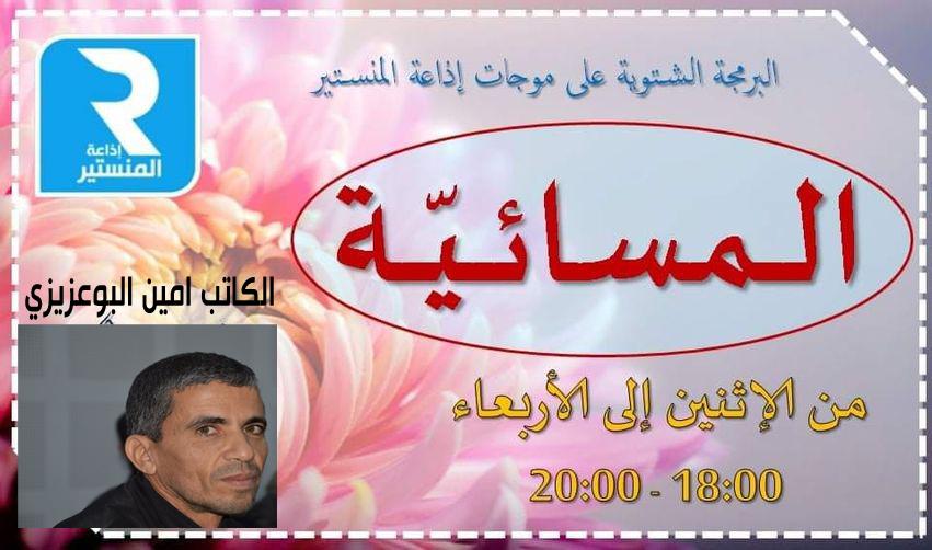 امين بوعزيزي