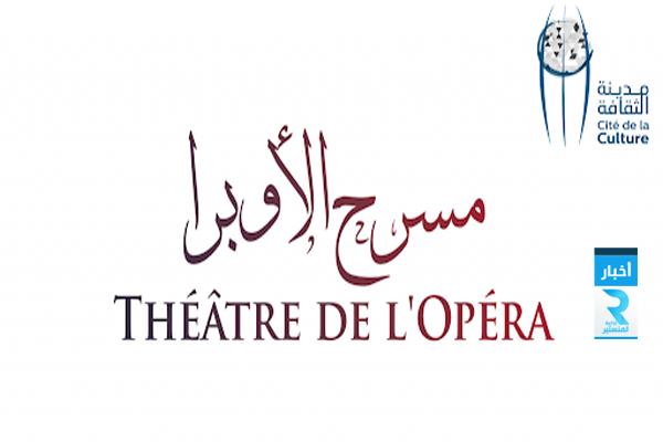 مسرح الاوبرا