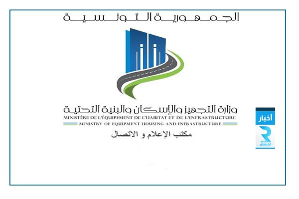 وزارة التجهيز و الاسكان