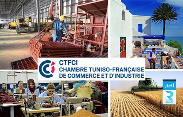 الغرفة التونسية الفرنسية للتجارة والصناعة