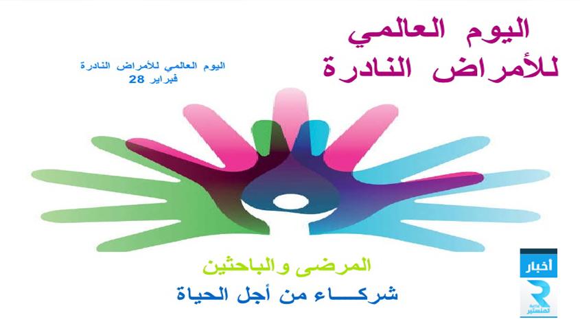 اليوم العالمي للأمراض النادرة