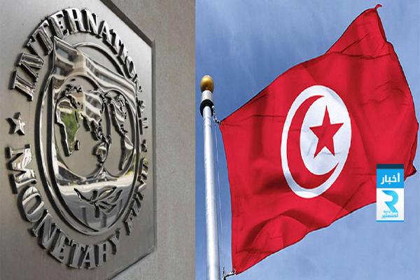 صندوق النقد الدولي تونس