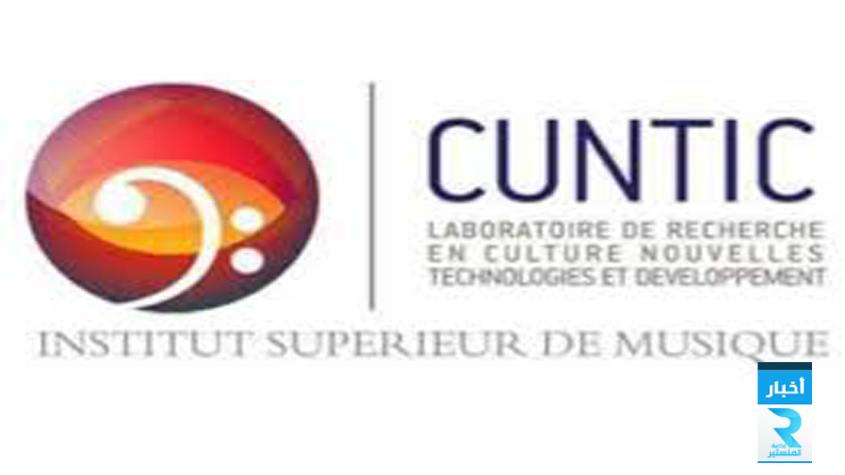 مخبر البحوث في الثقافة والتكنولوجيات الحديثة والتنمية والمعهد العالي للموسيقى بتونس