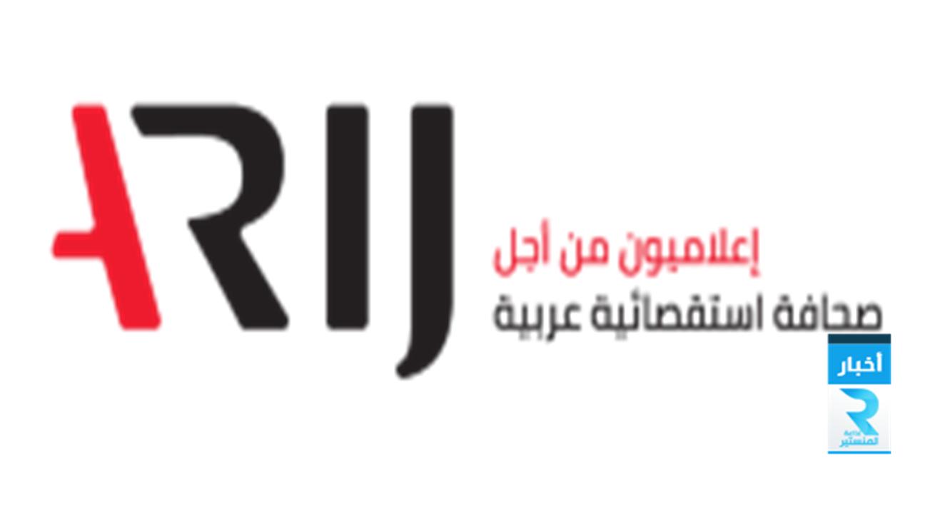 إعلاميون من أجل صحافة استقصائية عربية