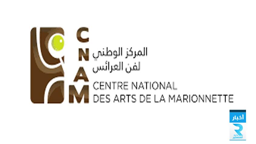 المركز الوطني لفن العرائس