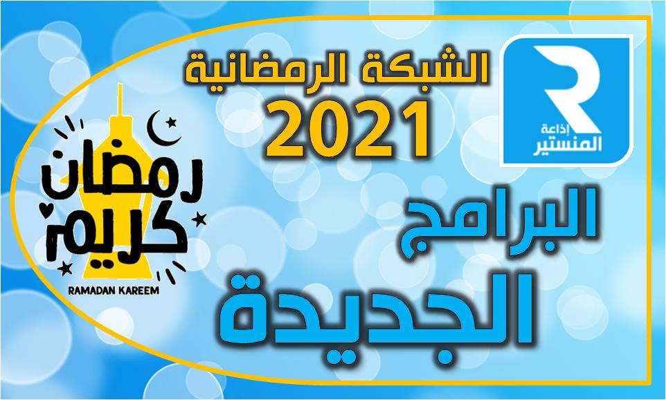 برامج جديدة رمضان 2021