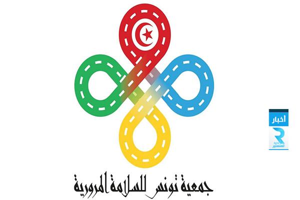 جمعية تونس للسلامة المرورية