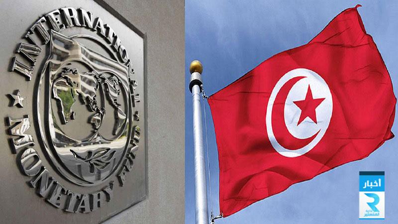 مسؤول-بصندوق-النقد-الدولي-تونس-لم-تطلب-بعد-تمويلا-جديدا