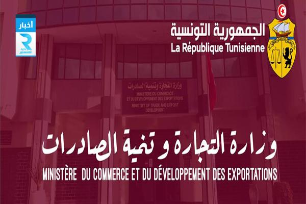 وزارة التجارة و تنمية الصادرات