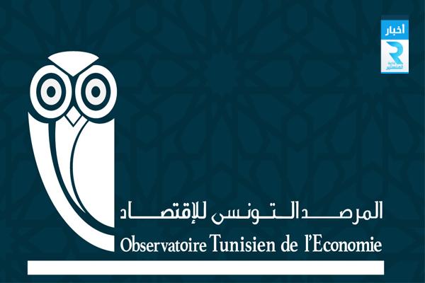 المرصد التونسي للاقتصاد