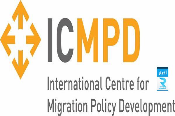 المركز الدولي لتطوير شسياسات الهجرة