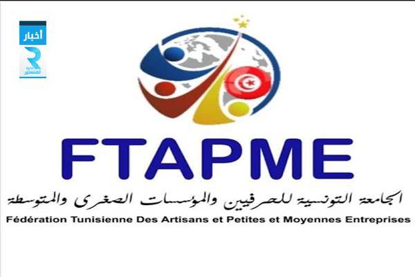 الجمعية التونسية للحرفيين و المهن الصغرى